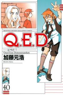 Q.E.D.―証明終了―(40)