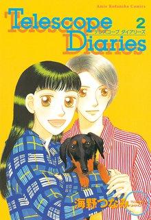 Telescope Diaries(2)