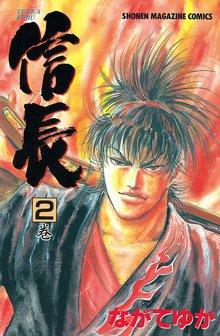 TENKA FUBU 信長(2)