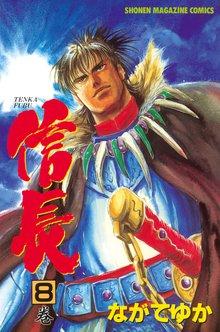 TENKA FUBU 信長(8)