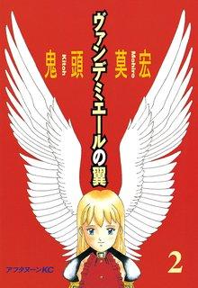 ヴァンデミエールの翼(2)