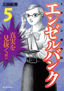 エンゼルバンク ドラゴン桜外伝(5)