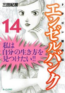 エンゼルバンク ドラゴン桜外伝(14)