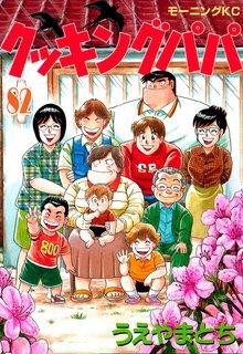 クッキングパパ(82)