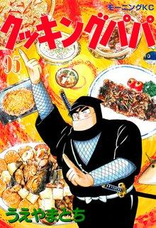 クッキングパパ(95)