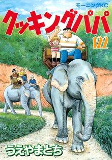 クッキングパパ(122)