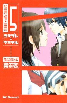コスプレ☆アニマル(5)