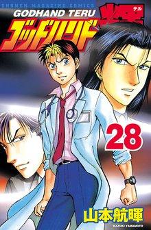 ゴッドハンド輝(28)
