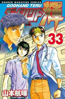 ゴッドハンド輝(33)