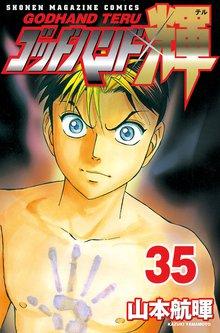 ゴッドハンド輝(35)