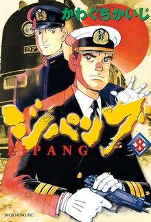 ジパング(8)