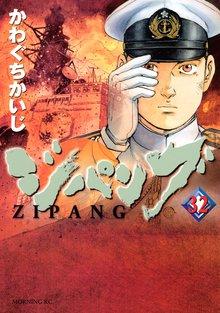 ジパング(32)