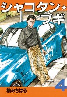 シャコタン★ブギ(4)