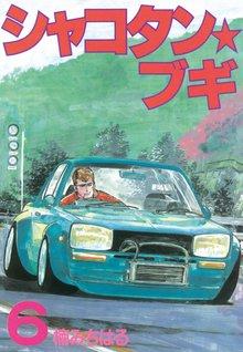 シャコタン★ブギ(6)
