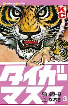 タイガーマスク(3)