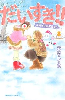 だいすき!!~ゆずの子育て日記~(8)