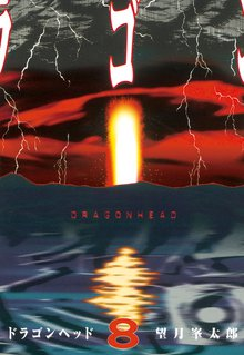 ドラゴンヘッド(8)