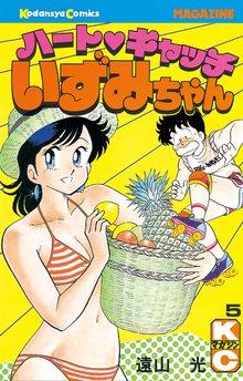 ハートキャッチいずみちゃん(5)