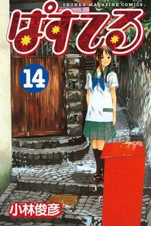 ぱすてる(14)