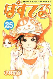ぱすてる(25)