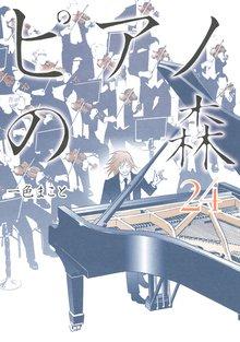 ピアノの森(24)