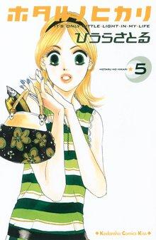 ホタルノヒカリ(5)