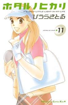 ホタルノヒカリ(11)