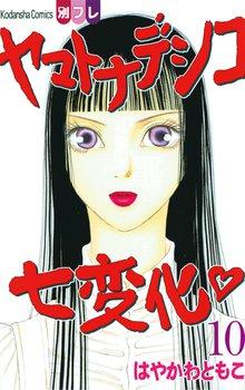 ヤマトナデシコ七変化 完全版(10)