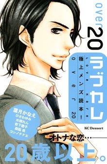 ラブカレ 極上メンズ読本! over20
