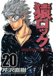 猿ロック(20)