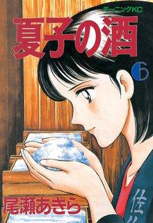 夏子の酒(6)