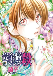 完全悩殺ロマンス(2)