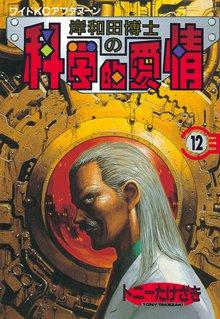 岸和田博士の科学的愛情(12)