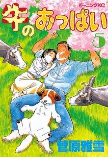 牛のおっぱい(5)