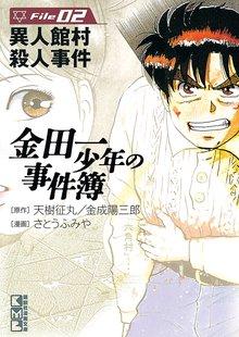 金田一少年の事件簿 File(2)