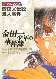 金田一少年の事件簿 File(3)