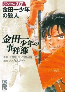 金田一少年の事件簿 File(10)