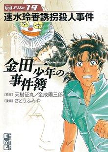 金田一少年の事件簿 File(19)