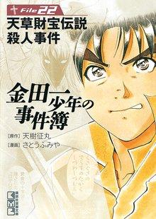 金田一少年の事件簿 File(22)