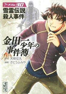 金田一少年の事件簿 File(30)