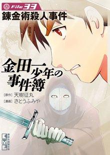 金田一少年の事件簿 File(33)