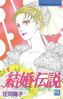 結婚伝説(2)