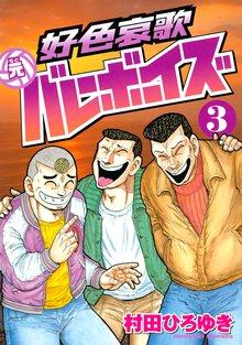 好色哀歌 元バレーボーイズ(3)