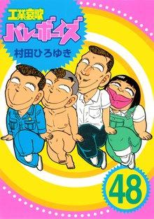 工業哀歌バレーボーイズ(48)