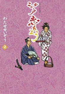 江戸恋もよう(2)