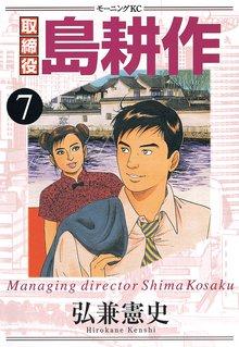 取締役 島耕作(7)