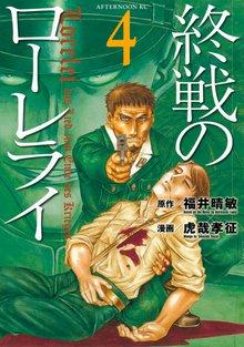 終戦のローレライ(4)