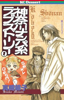 神奈川ナンパ系ラブストーリー