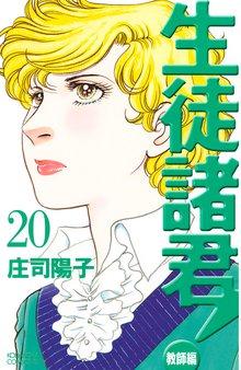 生徒諸君! 教師編(20)