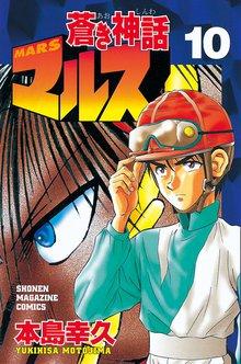 蒼き神話マルス(10)